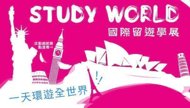 2014 StudyWorld國際留遊學展,讓你一天環遊全世界!