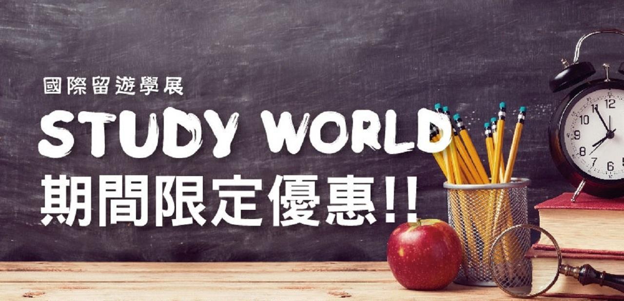 【台北】雅思優惠限定X 2017 Study World國際留遊學展