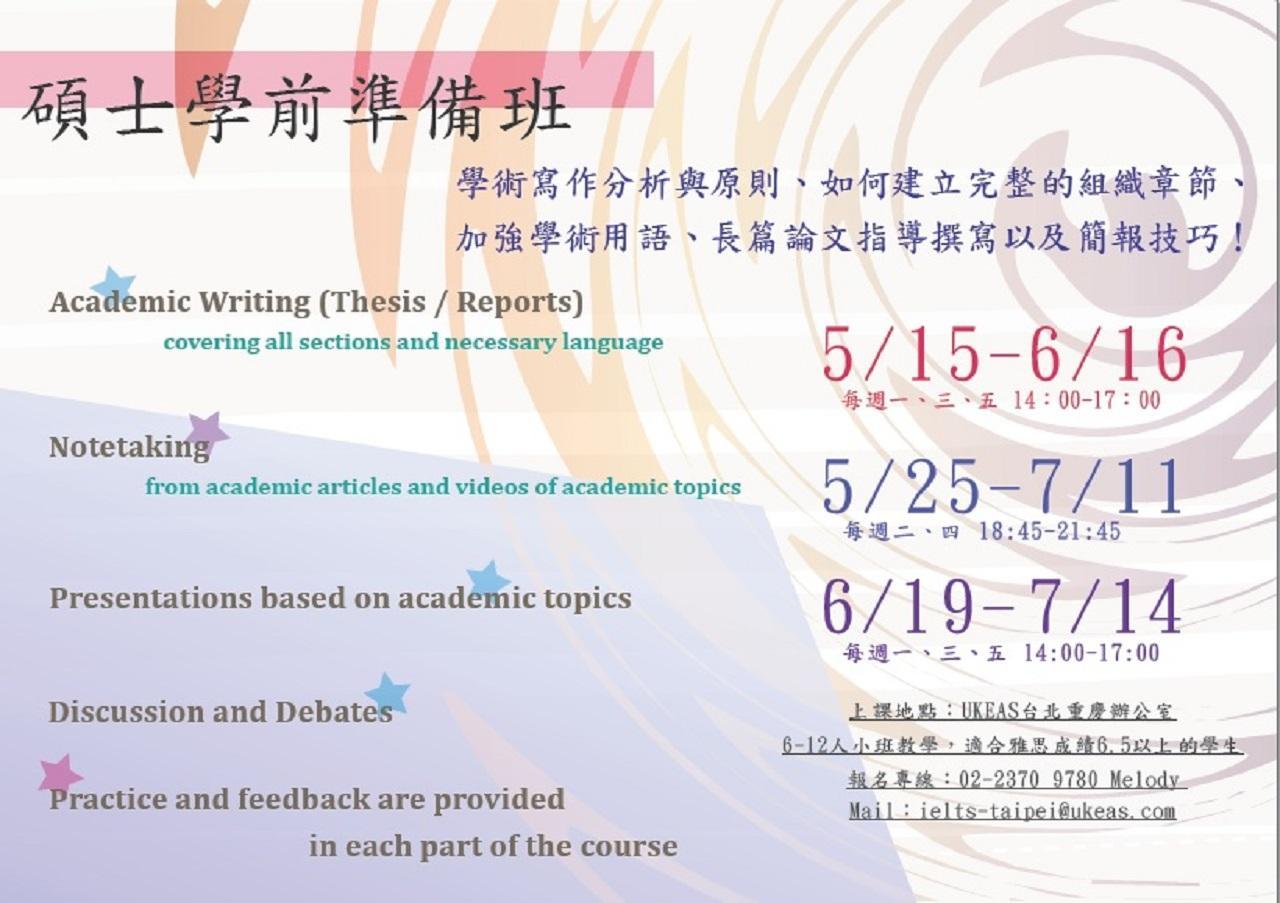 【台北】EAP學術英語課程開班囉!