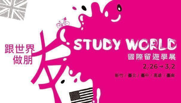 2015 Study World 國際留遊學展,跟世界做朋友