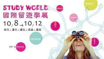 10月的Study World 國際留遊學展,給想要出國旅行與讀書的您,選擇最多的國際舞台!
